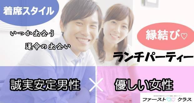 【仙台の恋活パーティー】ファーストクラスパーティー主催 2017年9月24日