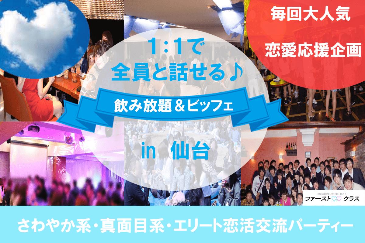 平日社会人のためのディナー飲み放題の恋活パーティー編in仙台