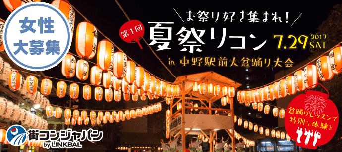【東京都その他のプチ街コン】街コンジャパン主催 2017年7月29日
