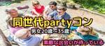 【長崎のプチ街コン】株式会社LDC主催 2017年9月23日