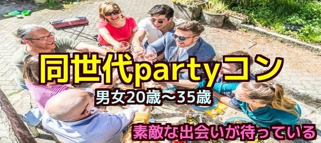 【長崎のプチ街コン】株式会社LDC主催 2017年9月24日
