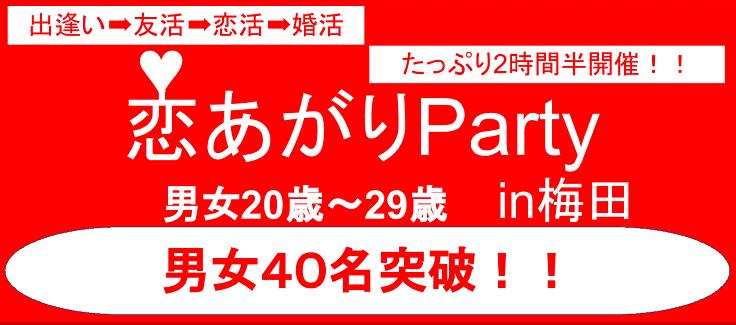 【梅田の恋活パーティー】株式会社PRATIVE主催 2017年9月14日