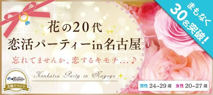 【名駅の恋活パーティー】街コンジャパン主催 2017年8月19日