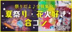 【三宮・元町のプチ街コン】街コンジャパン主催 2017年7月28日