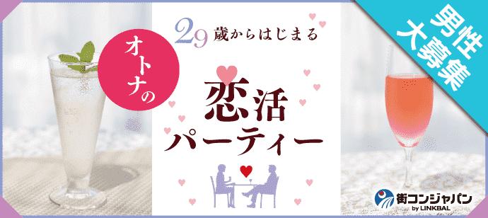 【栄のプチ街コン】街コンジャパン主催 2017年8月19日