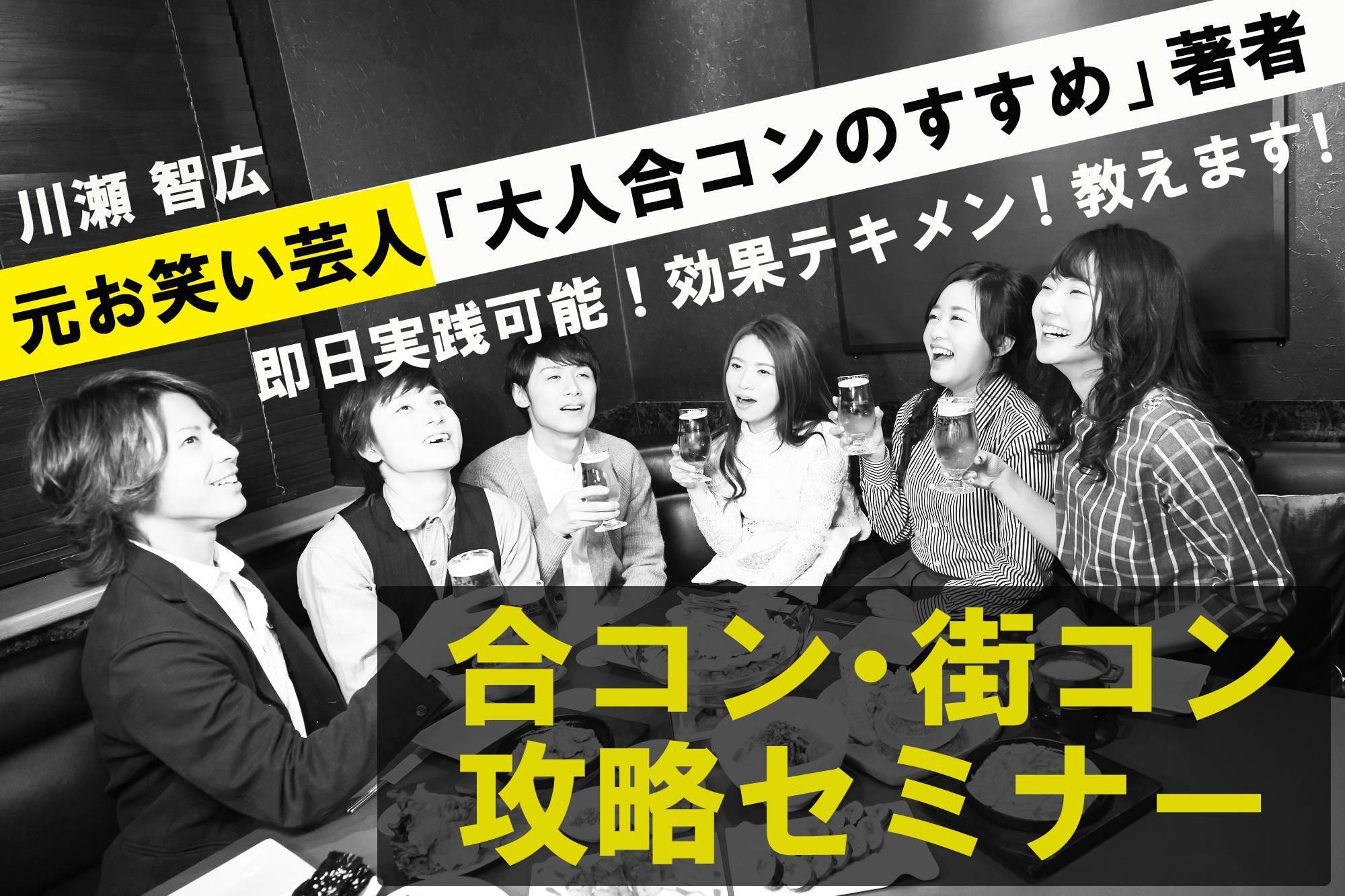 東京の40代向け合コン情報