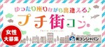【新宿のプチ街コン】街コンジャパン主催 2017年9月23日