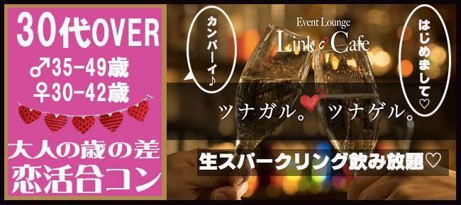 【18日8:56更新★男女1:1の同比率♪】★赤坂★ OVER30企画 「男性35-49歳・女性30-42歳」生スパークリングワイン飲み放題!大人のアクアリウムパーティー
