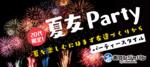【長崎の恋活パーティー】街コンジャパン主催 2017年8月12日