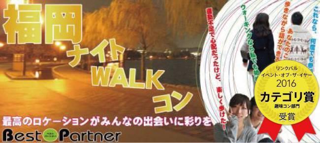 【福岡市内その他のプチ街コン】ベストパートナー主催 2017年9月3日