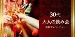 【河原町の恋活パーティー】オリジナルフィールド主催 2017年9月6日