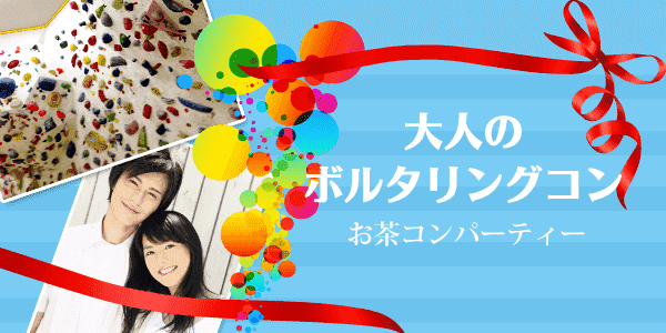 【大阪府その他のプチ街コン】オリジナルフィールド主催 2017年9月18日