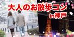 【神戸市内その他のプチ街コン】オリジナルフィールド主催 2017年9月23日