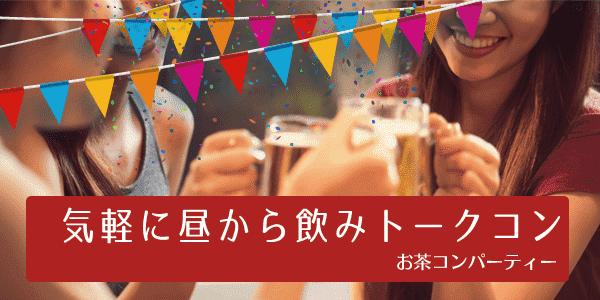 9/23(土)大阪お茶コンパーティー「30代男女メインパーティー開催!着席スタイル・昼から飲みトーク♪」
