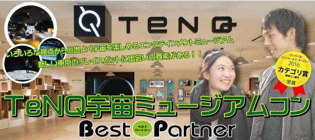 【東京】9/2(土)TeNQ宇宙ミュージアムコン@趣味コン/趣味活 今話題のスポットdeグループデート