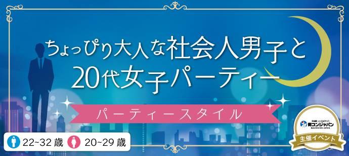 【長崎の恋活パーティー】街コンジャパン主催 2017年8月11日