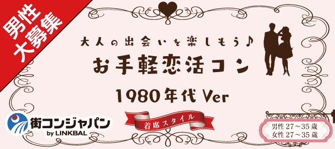 【栄の恋活パーティー】街コンジャパン主催 2017年8月20日