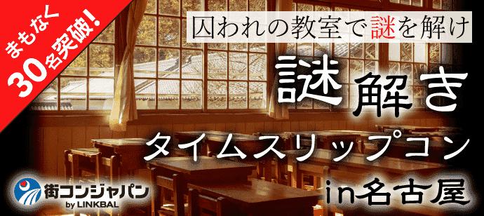 【名駅のプチ街コン】街コンジャパン主催 2017年8月16日