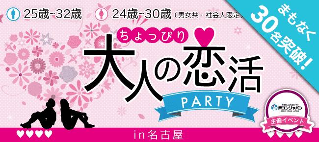 【栄の恋活パーティー】街コンジャパン主催 2017年8月14日