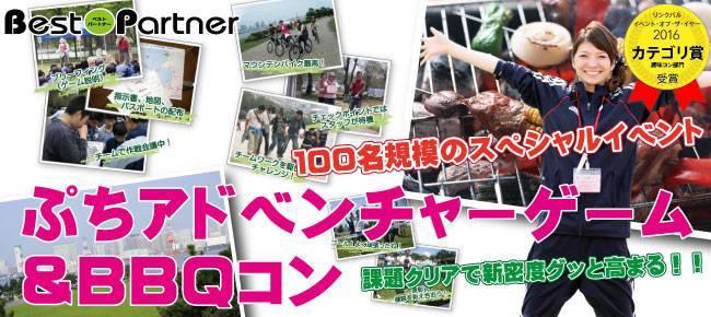 【東京】9/18(祝)ぷちアドベンチャーゲームコン/BBQ交流会inお台場☆男女合計100名☆