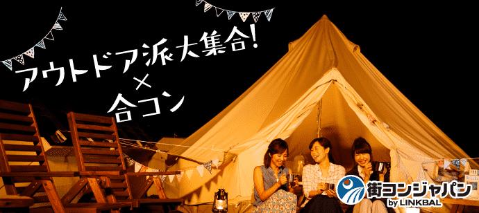 【梅田のプチ街コン】街コンジャパン主催 2017年7月24日