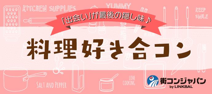 料理好き合コンin梅田☆男性22~34歳×女性20~32歳限定☆7月25日(火)