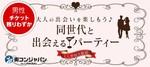 【恵比寿の恋活パーティー】街コンジャパン主催 2017年9月23日