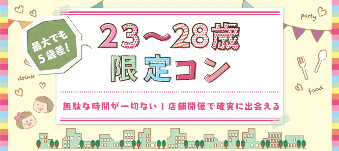 【恵比寿の恋活パーティー】街コンジャパン主催 2017年9月24日