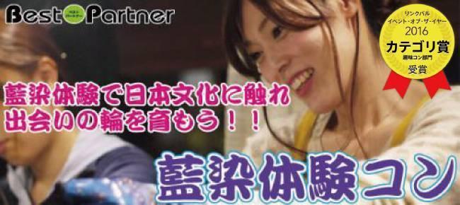 【浅草のプチ街コン】ベストパートナー主催 2017年9月24日