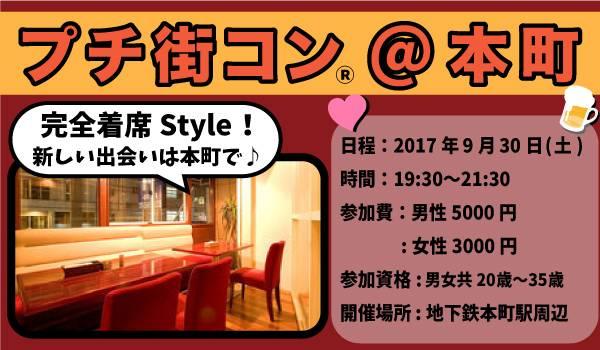 【本町のプチ街コン】街コン大阪実行委員会主催 2017年9月30日
