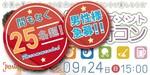 【新宿のプチ街コン】パーティーズブック主催 2017年9月24日