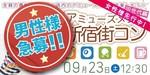 【新宿のプチ街コン】パーティーズブック主催 2017年9月23日