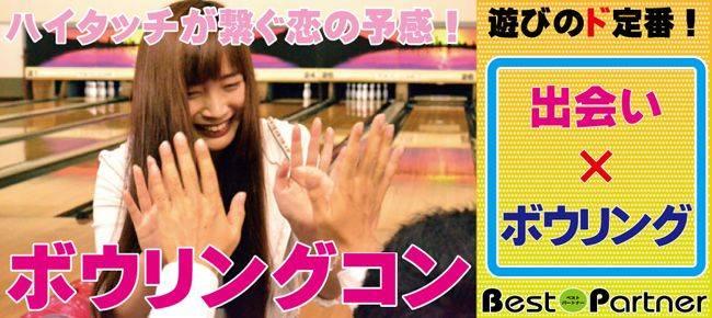【名古屋市内その他のプチ街コン】ベストパートナー主催 2017年9月10日