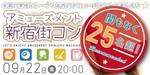 【新宿のプチ街コン】パーティーズブック主催 2017年9月22日