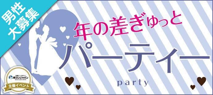 【新宿の恋活パーティー】街コンジャパン主催 2017年7月27日