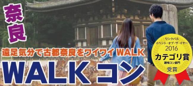 【奈良のプチ街コン】ベストパートナー主催 2017年9月18日
