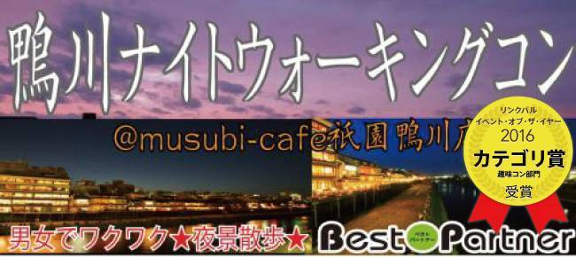【京都市内その他のプチ街コン】ベストパートナー主催 2017年9月18日