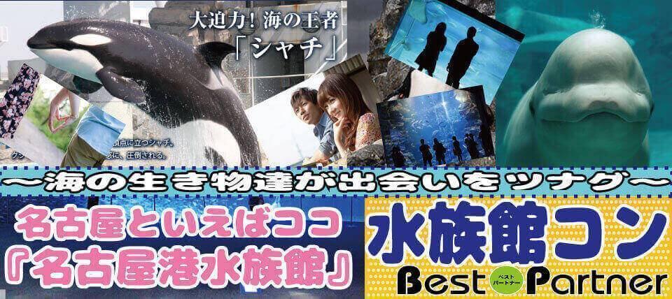 【名古屋市内その他のプチ街コン】ベストパートナー主催 2017年9月24日