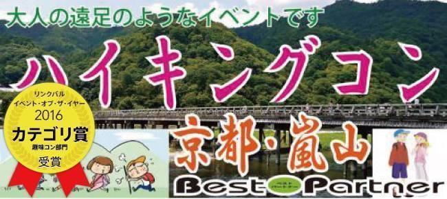 【京都市内その他のプチ街コン】ベストパートナー主催 2017年9月24日
