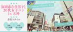 【天神のプチ街コン】街コンジャパン主催 2017年8月20日