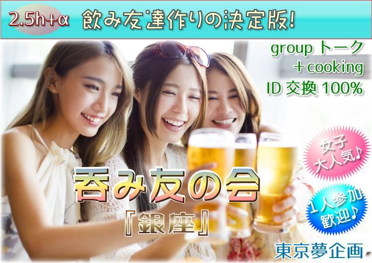 【銀座のプチ街コン】東京夢企画主催 2017年8月23日