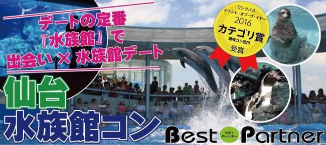 【仙台のプチ街コン】ベストパートナー主催 2017年9月16日