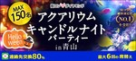 【青山の恋活パーティー】街コンダイヤモンド主催 2017年9月23日