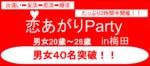 【梅田の恋活パーティー】株式会社PRATIVE主催 2017年9月21日