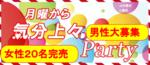 【梅田の恋活パーティー】株式会社PRATIVE主催 2017年9月25日