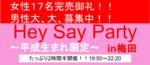 【梅田の恋活パーティー】株式会社PRATIVE主催 2017年9月26日