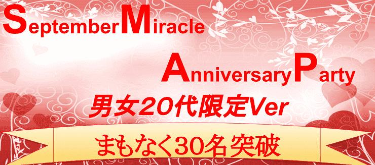 【梅田の恋活パーティー】株式会社PRATIVE主催 2017年9月28日