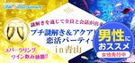【青山の恋活パーティー】街コンダイヤモンド主催 2017年9月21日