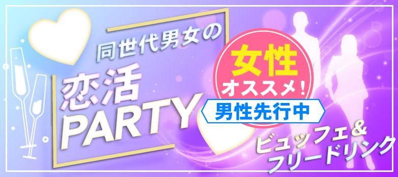 【長野の恋活パーティー】株式会社リネスト主催 2017年9月10日