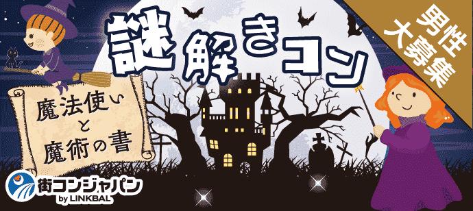 【名駅のプチ街コン】街コンジャパン主催 2017年8月19日